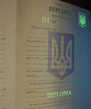 Диплом - специальные знаки в УФ (Берегово)